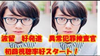女優の波瑠(25)が主演を務めるフジテレビ系連続ドラマ「ON 異常犯...