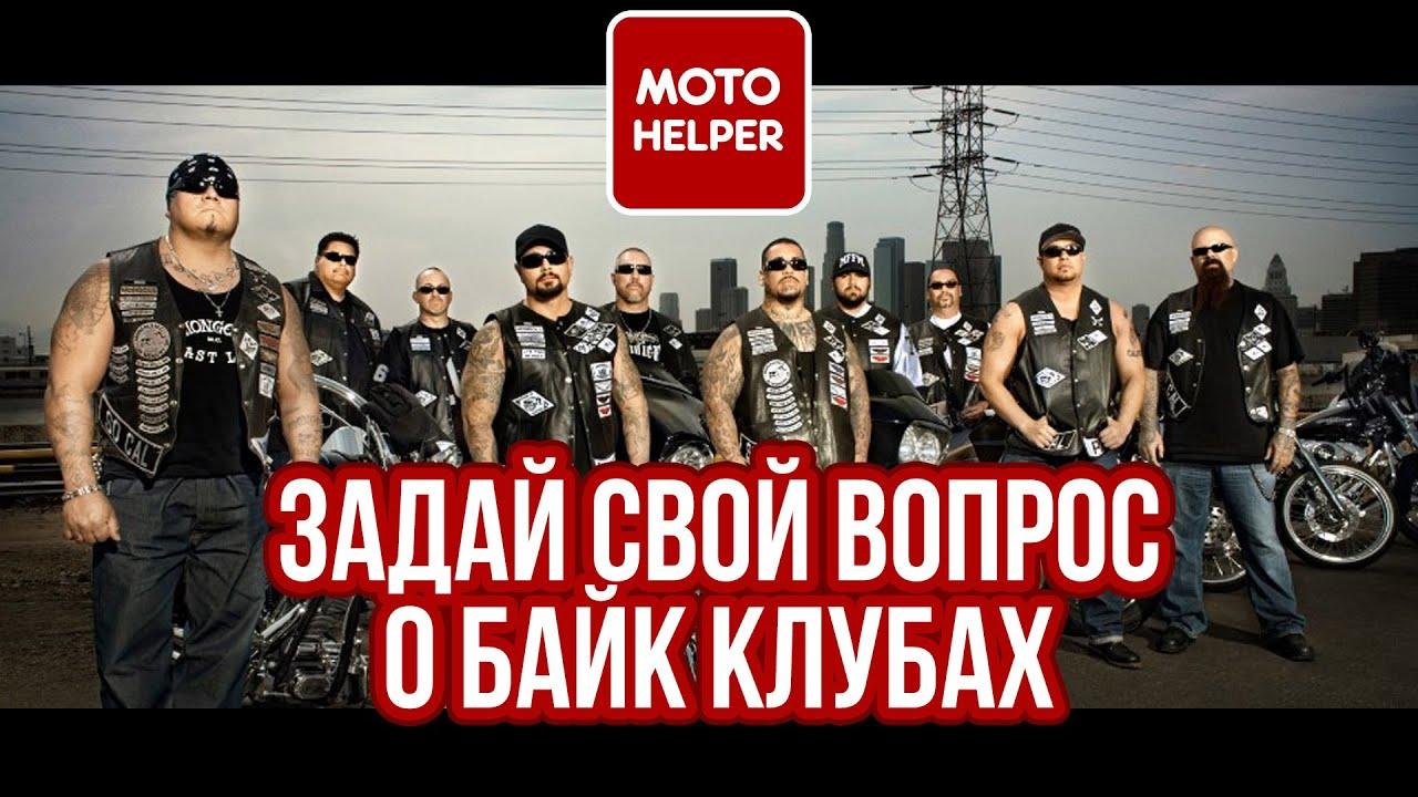 Все, что вам нужно знать о велосипедных клубах! Задайте свои    Мото Байк Харьков