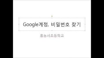 구글 계정, 비밀번호 찾기(홍농서초)