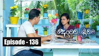 Deweni Inima | Episode 136  14th August 2017 Thumbnail