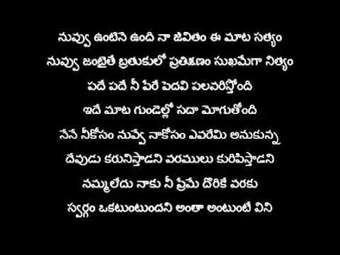 devudu karunistadani song lyrics from prema katha