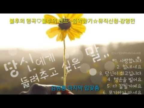 김범룡-마지막 입맞춤