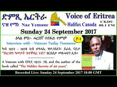 ckdu Voice of Eritrea Naz Yemane programme 2017-09-24 Veteran Tesfay Temnewo P-1