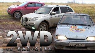 Переднеприводные кроссоверы 2WD против 2114(Nissan Juke и Lifan X60 против ВАЗ-2114 в грязи и в дрэг-заездах., 2014-12-24T10:26:46.000Z)