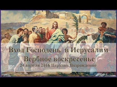 Воскресное служение /24 апреля 2016 /Вход Господень  в Иерусалим. Вербное воскресенье.