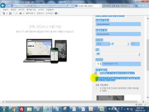 구글계정 만들기 : PC, 스마트폰에서 구글계정