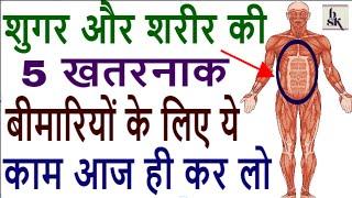 Sugar Treatment , Liver Problem , Pancreas Treatment , Intestines P...