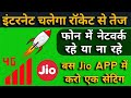 Internet Ki speed Kaise Badhaye 100% Working Method👌👌|| How to Increase JIO Internet Speed ⚡⚡⚡