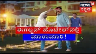 Big Story | Karnataka MLAs Resort Brawl..!!