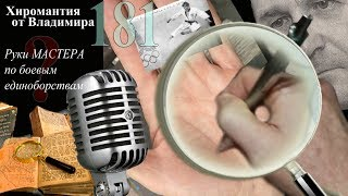 181. Хиромантия от Владимира. Описание руки МАСТЕРА.
