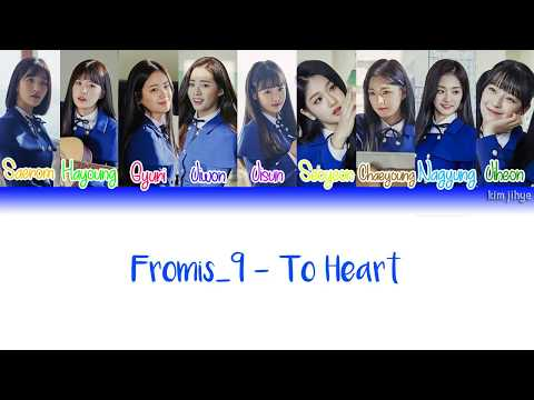 fromis_9 (프로미스나인) – To Heart Lyrics (Han|Rom|Eng|Color Coded)