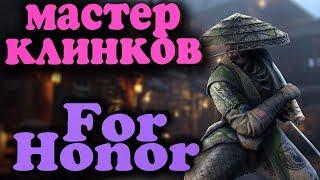Бои Арамуса и бесплатные бойцы - обновление For Honor
