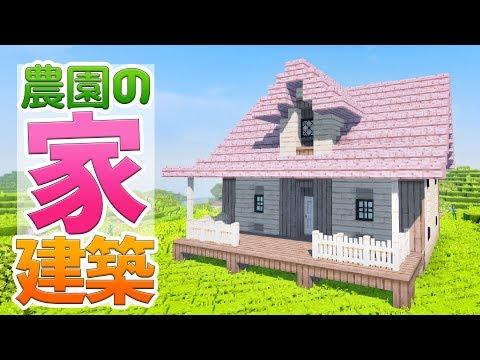マインクラフト】7 可愛い家を建築!農園っぽい拠点に