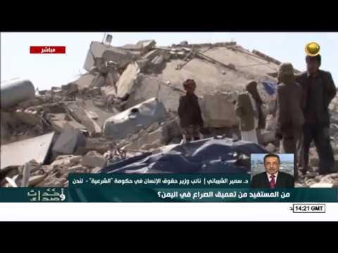 """حوار ساخن عبر """"المغاربية"""" بين وزير يمني ومعارضين للسعودية"""
