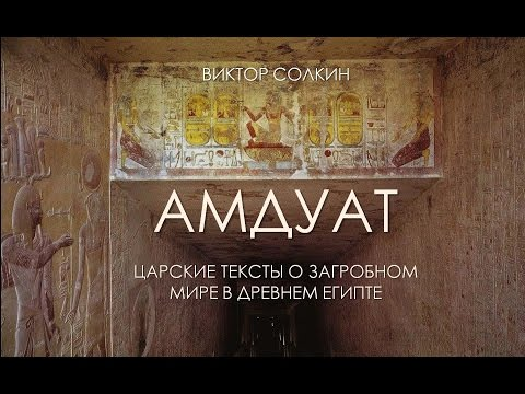 Амдуат. Загробный мир в Древнем Египте.