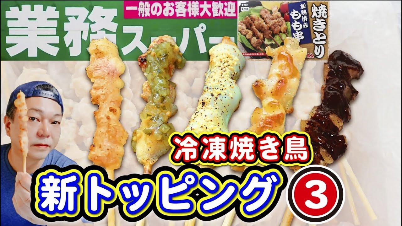 【業務スーパー】冷凍焼き鳥。新トッピング003【yakitori】