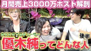 【ゲスト】優木純のエースって可愛い?いくら使ってる?どんな営業してんの??