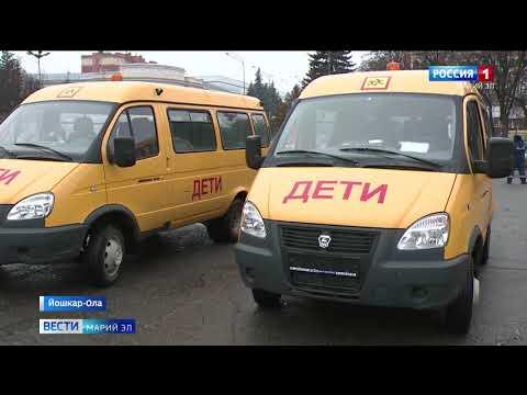 Глава Марий Эл вручил ключи от новых школьных автобусов