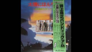 太陽にほえろ!'79 - 井上尭之バンド・イン・グアム ℗ 1979 Polydor Reco...