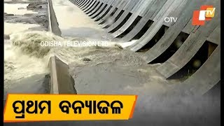 Season's first flood water to be released from HIrakud Dam on July 24