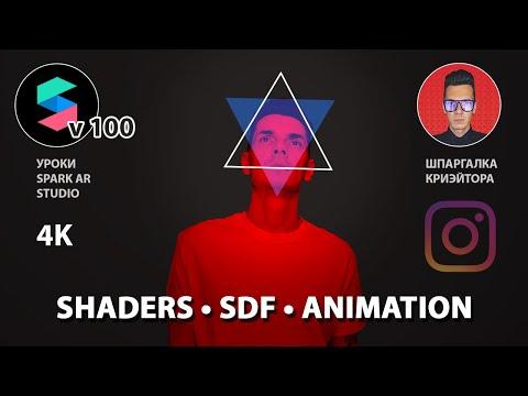 Уроки Spark AR Studio v 100. Основы Визуальных SHADERS, SDF Анимация. Делаем фильтр для Инстаграм