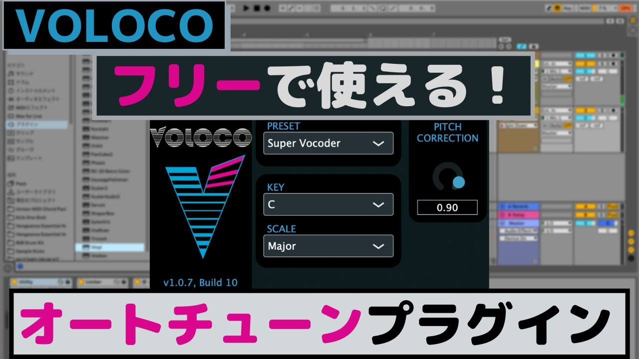 【Voloco】フリーで使えるオートチューンプラグイン by Resonant Cavity 【Autotune, Free Plugin, Ableton Live, DTM, DAW】