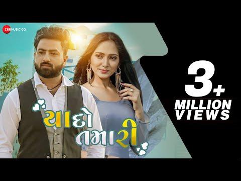 યાદો તમારી Yaado Tamari | Umesh Barot | Amit Barot | Rajvinder Singh | New Gujarati Song 2021
