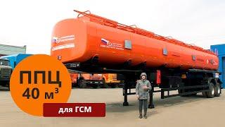 Полуприцеп-цистерна 40 м³ для ГСМ | ППЦ марки Уральского Завода Спецтехники