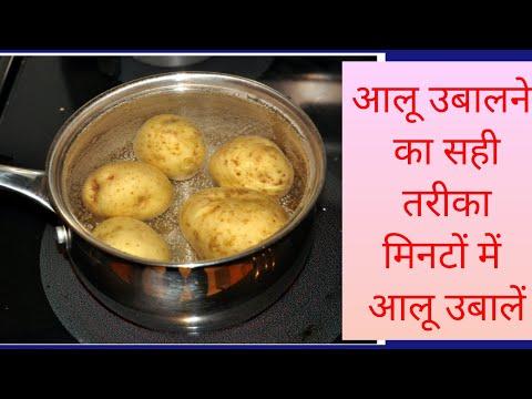 How to Boil Potatoes Correctly?? आलू को उबालने के कुछ खास Tips & Tricks |