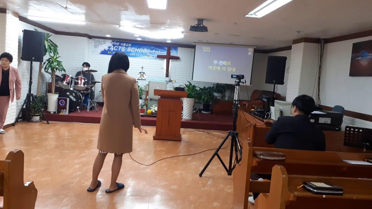 인천이룸교회 찬양간사 주임재 만수역 푸른약국앞