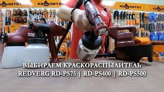 Вибираємо фарборозпилювач | RedVerg RD-PS75 | RD-PS400 | RD-PS500