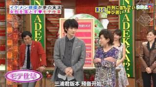 三浦春馬 懶腰 11/11 三浦春馬 動画 6
