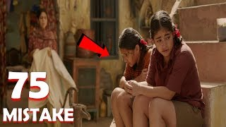 75 Huge Mistakes In - DANGAL Full Movie | Amir Khan , Zaira Wasim | Galti Se Mistakes Ep 37