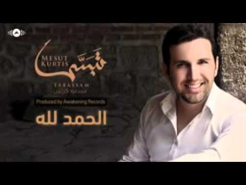 Mesut Kurtis   Alhamdu Lillah   مسعود كُرتِس   الحمد لله   YouTube