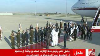 بالفيديو.. لحظة وصول محمد بن راشد آل مكتوم الى الأردن