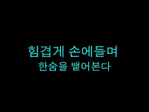 사랑사랑사랑 (Love Love Love) F.T. Island Korean/ Hangul Lyrics ...