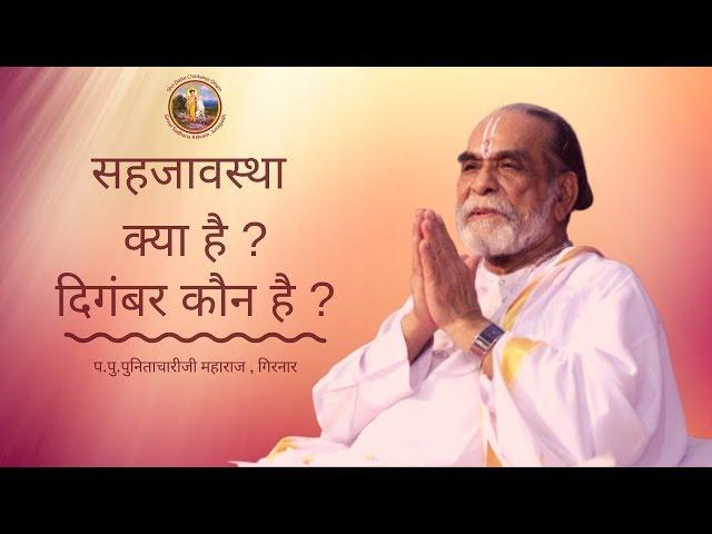 सहजावस्था  क्या है ? दिगंबर कौन है ? | Punitachariji Maharaj | Girnar | Junagadh