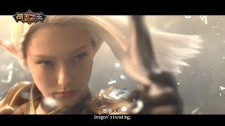 《萬王之王3D》TVCF  英雄集結篇 15秒