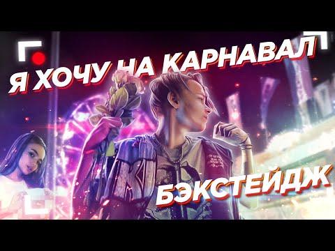 ПАРОДИЯ Егор Крид \u0026 MORGENSHTERN - Я ХОЧУ НА КАРНАВАЛ ЗА КАДРОМ / ЕГОР ШИП
