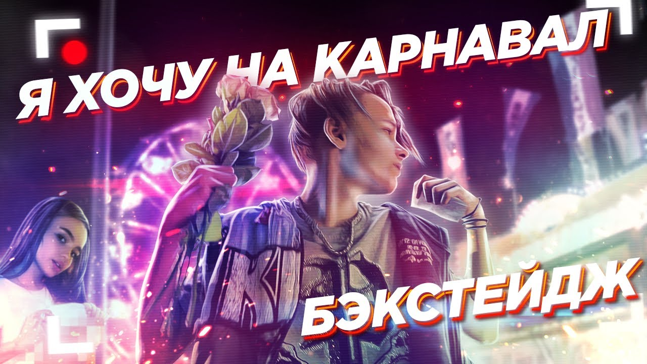 ПАРОДИЯ Егор Крид & MORGENSHTERN - Я ХОЧУ НА КАРНАВАЛ ЗА КАДРОМ / ЕГОР ШИП