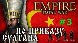 Empire:Total War - Османская Империя №3 - По приказу Султана!