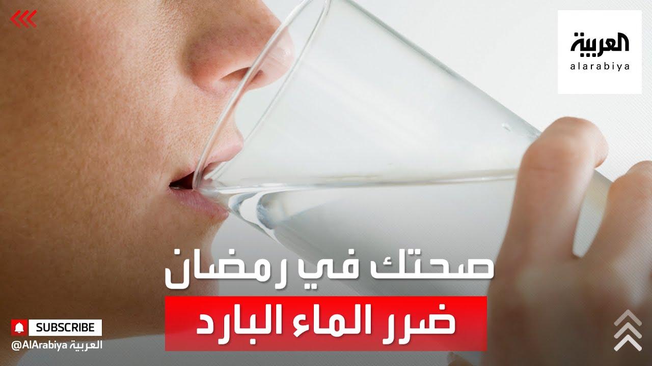صحتك في رمضان .. لماذا لا يُنصح بشرب الماء البارد وقت الإفطار؟  - نشر قبل 23 دقيقة