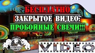 Бесплатно Закрытое Видео: Пробойные свечи!!!