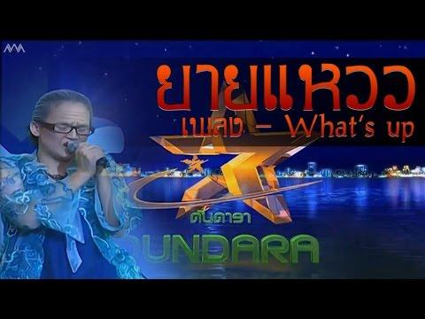 ดันดารา - ยายแหวว ตีสิบ 'What's up' 13 กรกฏาคม 2557