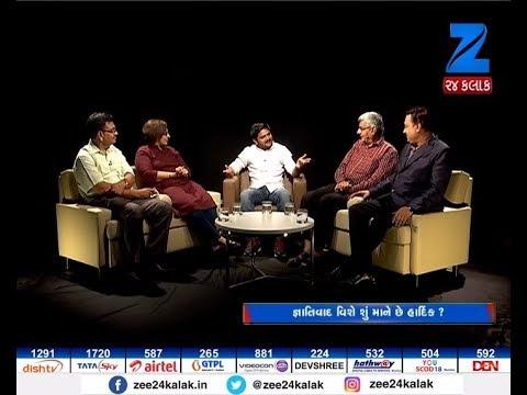 MUST WATCH: Zee 24 Kalak interrogates PAAS Leader Hardik Patel