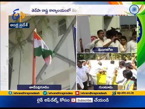 73rd independence day | Janasena Chief Pawan Kalyan Hoists National Flag | at Mangalagiri