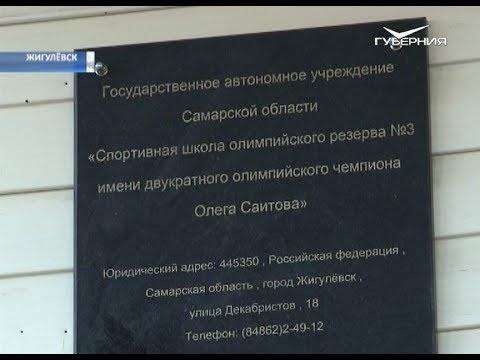 Школе олимпийского резерва № 3 в Жигулевске присвоили имя Олега Саитова