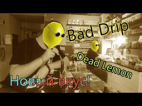Пар на пару | Bad Drip Dead Lemon | Вкусный и уникальный мертвый лимон
