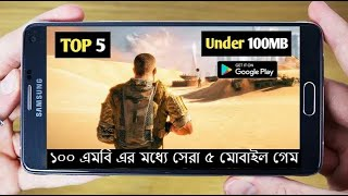 TOP 5 BEST ANDROID GAMES UNDER 100MB | BANGLA | HD GRAPHICS GAMES 😍