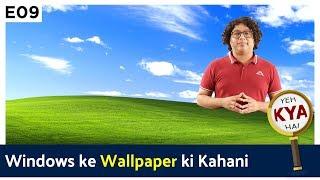 Funda Curry   विंडोज़ के वॉलपेपर की कहानी   Windows ke wallpaper ki kahani   FC